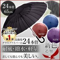 耐強風 傘 メンズ 日傘 24本骨 65cm かさ カサ 雨傘 軽量 丈夫  大きい ワイド 軽い 撥水 無地 グラスファイバー 強風 風に強い 長傘 雨具 かさ 1位