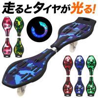 エスボード LEDタイヤ搭載 収納袋付き 子供用 クリスマスプレゼント 子供 キッズ ESSボード スケボー スケートボード スポーツ おもちゃ プレゼント