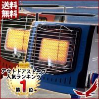 送料無料商品  カセットガスで簡単着火!屋外暖房のベストセラー! 2.0Kwの強力火力!これぞアウト...