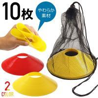 サッカーやフットサルのドリブル練習用の備品として定番のカラーマーカー。 ドリブル練習のほか、陸上のゴ...
