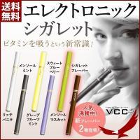 タバコみたいでタバコじゃないニュータイプのエレクトロニック シガレット VCC  ストレス解消・気分...