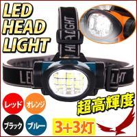 LED ヘッドライト ヘッドランプ 3+3灯 ブルー ブラック オレンジ レッド 輝度チップ型 懐中電灯 LEDライト スポットライト 作業灯 ワークライト 照明