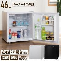 冷蔵庫 一人暮らし 新品 ミニ冷蔵庫 46L 右開き 左開き おしゃれ シンプル ミニ 冷蔵 冷凍 左右 両開き 省エネ 収納 新生活 キッチン 小型 1位