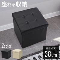 スツール 収納スツール ブラック ホワイト いす 椅子 イス オットマン 腰掛 収納 ボックス 収納ボックス 収納BOX レザー調 コンパクト おしゃれ 5M-38