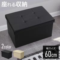 スツール 収納スツール ブラック ホワイト ワイドサイズ いす 椅子 イス オットマン 腰掛 収納 ボックス 収納ボックス 収納BOX レザー調 コンパクト 5M-60