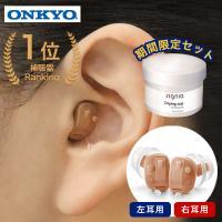 ONKYO 補聴器 耳穴式 電池付 デジタル補聴器 コンパクト 片耳 右耳 左耳 コンパクト 敬老 ハウリング抑制 集音器 集音機