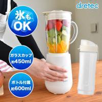 ミキサー スムージー 小型 洗いやすい ジューサー ブレンダー 離乳食 ボトル 氷対応 野菜 健康 美容 人気 簡単 コンパクト 持ち運べる タンブラー 送料無料