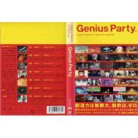 Genius Party ジーニアス・パーティ|中古DVD