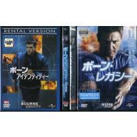 ボーン・アイデンティティー/スプレマシー/アルティメイタム +ボーン・レガシー (全4枚)(全巻セットDVD) 中古DVD