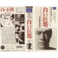 日本医学界の謀略うずまく内幕を描いた、山崎豊子原作のサスペンス小説を巨匠・山本薩夫監督が映画化。派閥...