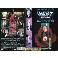 浅野温子主演のサスペンス・ドラマ『沙粧妙子 最後の事件』のスペシャル版。