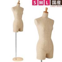 レディースマネキン S/M/Lサイズ 腕なし 芯地張り 円形ベース 組立簡単 女性 ファッション SL880A-1C-01