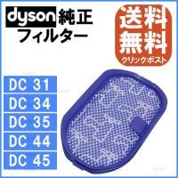 *配送方法はゆうパケットとなります。   ダイソン純正プレモーターフィルターです。(米dyson社正...