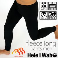 吸湿・速乾! 水陸両用!暖か裏起毛スポーツインナー  ■ HeleiWaho/ヘレイワホ 裏起毛イン...