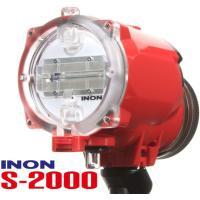 【送料無料】  INON/イノン S-2000 ストロボ    ダイビング マリンスポーツ スノーケ...
