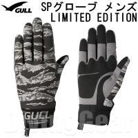 人気のダイビングメーカー「GULL(ガル)」の2017年限定モデルダイビング用グローブ。  春から秋...