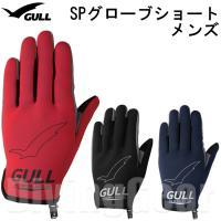 人気のダイビングメーカー「GULL(ガル)」の2017年モデルダイビング用グローブ。  春から秋にか...