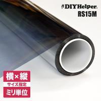 マジックミラー 窓ガラス フィルム 遮光シート 窓 遮光フィルム 外から見えない RS15M 遮熱フィルム オーダーカット