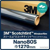 3M Nano80S 遮熱フィルム■ロール巾:1270mm■販売単位:10cm■販売条件:1Mから(...