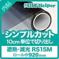 遮熱フィルム/飛散防止/UVカット約99%(3mmフロートガラス貼付時)  フィルム厚:PET50μ...