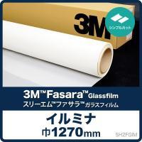 3M イルミナ SH2FGIM グラデーション窓ガラス用フィルム 建材 建築用 ウィンドウフィルム■...