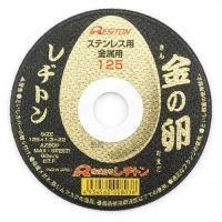 ディスクグラインダー 刃(レヂトン)切断砥石金の卵 125×1.3×22mm(用途)/ステンレス・一...