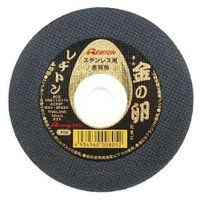 ディスクグラインダー 刃(レヂトン)切断砥石金の卵 105×1×15(用途)/ステンレス・一般鋼材の...
