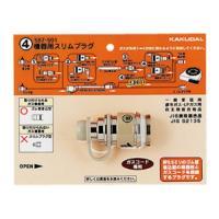 (ガス管 継手 ガス栓) 機器用スリムプラグ ガスコード専用 (用途)/ガス管用継手。  (機能・特...