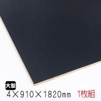 ■サイズ:4mm 3×6(910mm×1830mm) ■色:黒色 ■基材:ラワン合板 ■表面材:カラ...
