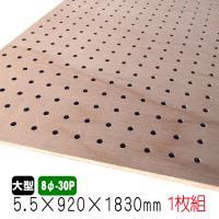 ラワンベニヤ 有孔ボード 無塗装 5.5mm×920mm×1830mm(8φ-30P)(穴あきベニヤ...