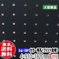 有孔ボード/穴あきベニヤ 黒(4mm 5φ-25P)910mm×1830mm DIY 有孔合板 ゆう...