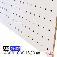 有孔ボード/穴あきベニヤ 白(4mm 5φ-25P)910mm×1830mm DIY 有孔合板 ゆう...