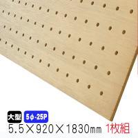 ラワンベニヤ 有孔ボード 無塗装 5.5mm×920mm×1830mm(5φ-25P)(穴あきベニヤ...