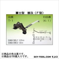アミリ 富士型 普及 F型 T-1-2雪止め金具サイズ:H65×W125×D125重量:15Kgカラ...