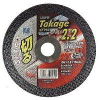disco 切断砥石 トカゲ ハイパー2.2  TOKAGE HYPER 2.2  1枚入  CZ3...