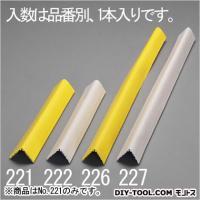 エスコ 65x65x500mmコーナーガード(レモンイエロー) EA983FJ-221 ●材質…軟質...