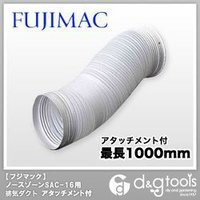 品名:フジマック ノースゾーンSAC-16用 排気ダクトセットサイズ:直径24cm×長さ:伸ばして最...