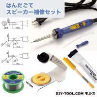 ●温度調節機能付き はんだこて 100V 平型プラグこて先 B型付属 T18-B (FX600-02...