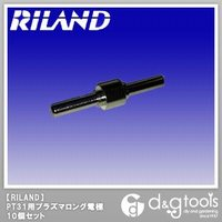 【RILAND】 PT-31 プラズマロング電極 10個セットプラズマ切断機 CUT40用部品