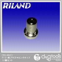 【RILAND】 PT-31 プラズマロングチップ 10個セットプラズマ切断機 CUT40用部品
