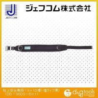 装着しやすい「D環1個」タイプ ●軽量アルミスライドバックルで、超かるい!●ソフトな腰当たりの胴当て...