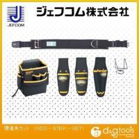 大人気!!安全帯と腰回りを黒で統一した、ブラック安全帯腰道具セット ●ハードな使用に耐えるタフな耐摩...