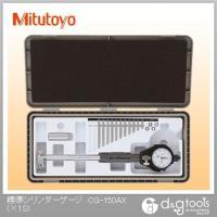 【超新作】ミツトヨ 標準シリンダーゲージ 511-703   CG-150AX