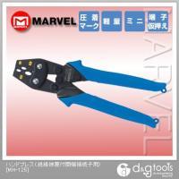 適用サイズ:CE-1 CE-2 CE-5●質量:250g(メーカー) 株式会社マーベルMH125