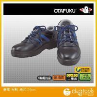おたふく手袋 おたふく安全シューズ静電短靴タイプ24.0cm 24.0cm JW-753