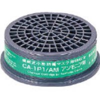 【特長】 ●低濃度ガス用吸収缶 【用途】 ●有機ガス用(CA1P10V)●硫化水素用(CA-1P1H...