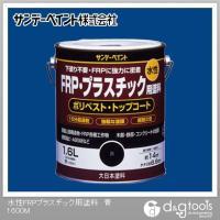 ○FRP・プラスチック用塗料 下塗り不要・FRPに強力に密着 容量:1.6L 塗り面積(1回塗り):...