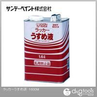 ○うすめ液 ※当社のうすめ液には、トルエンを含んでおりません。 容量:1.6L /油性コンクリート床...
