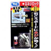 【特長】 アンカー使用で即効取付、専用液が壁を強めて脅威の強度! 独自に開発された専用液がボード内へ...