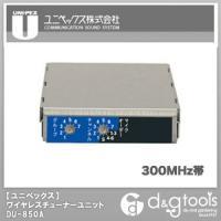 WAシリーズ・NX-9500専用 ワイヤレスチューナーユニット 800MHzダイバシティ(メーカー)...